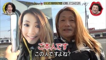 Vỡ mộng trước nhan sắc thật của nữ thần motor trên MXH Nhật Bản